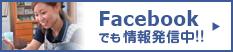 社会福祉法人 清心会 喜楽苑 Facebookページはこちら